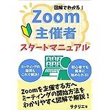 図解でわかる!Zoom主催者スタートマニュアル: 初心者でもオンラインセミナーが開催できるようになる本