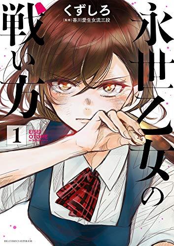 永世乙女の戦い方 (1) (ビッグコミックス)