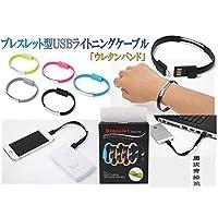 USBライトニングケーブル ブレスレット型 ウレタンバンドタイプ 青 [ノーブランド品]