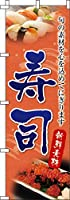 のぼり 寿司 0080025IN