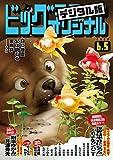 ビッグコミックオリジナル 2020年11号(2020年5月20日発売) [雑誌]