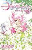 美少女戦士セーラームーン新装版 ショートストーリーズ(1) (KCデラックス)
