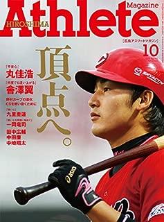 広島アスリートマガジン2014年10月号 (頂点へ。【表紙☆丸佳浩/森﨑浩司】)