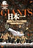 日本一 読売ジャイアンツ2012 〜最高点の戦士たち〜[VPBH-13732][DVD]