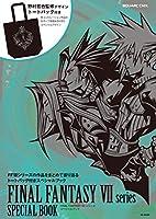 FINAL FANTASY VII シリーズ スペシャルブック<トートバッグ付き> (SE-MOOK)