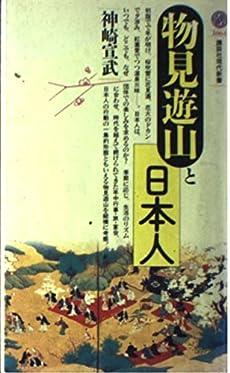 物見遊山と日本人』 感想・レビュー - 読書メーター