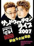 サンドウィッチマンライブ2007 新宿与太郎哀歌 - サンドウィッチマン(伊達みきお、富澤たけし), 柿原利幸