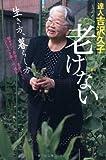 達人 吉沢久子 老けない 生き方、暮らし方―軽やかに、自由に、自分らしく 「ひとり」を楽しみ、慎む