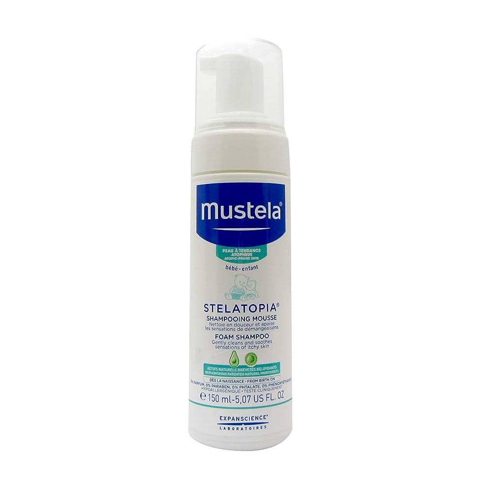 乳剤安定ピンポイントMustela Stelatopia Foam Shampoo 150ml [並行輸入品]