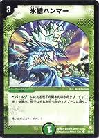 デュエルマスターズ DM07-055-C 《氷結ハンマー》