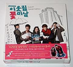 Flower Boy Next Door OST (tvN TV Drama) [Special Edition]