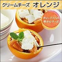 クリームチーズ オレンジ 約300g