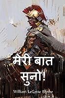 मेरी बात सुनो!: Hear Me Pilate!, Hindi edition
