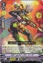 カードファイト!! ヴァンガード V-EB13/055 スチームスイーパー ドード C