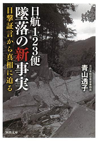 日航123便 墜落の新事実: 目撃証言から真相に迫る (河出文庫)
