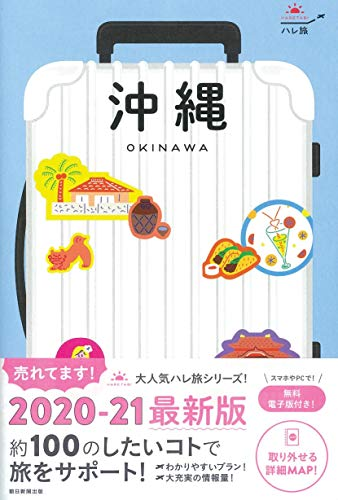 ハレ旅 沖縄 (2020-21最新版)の詳細を見る