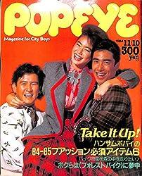 POPEYE (ポパイ) 1984年11月10日号 ハンサムポパイの84-85ファッション必須アイテム6