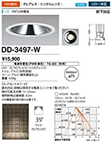 山田照明/ダウンライト 軒下照明 DD-3497-W 電気工事必要型