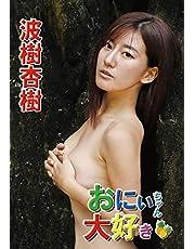 波樹杏樹/おにいちゃん大好き [DVD]