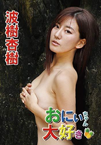 波樹杏樹 おにいちゃん大好き [DVD]
