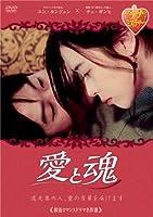 韓流ロマンスドラマ名作選 愛と魂 [DVD]