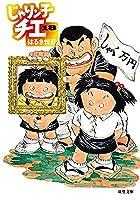 じゃりン子チエ コミック 1-18巻セット