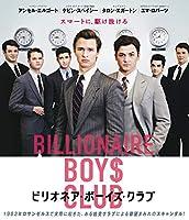 ビリオネア・ボーイズ・クラブ Blu-ray