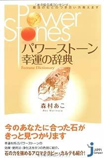 パワーストーン幸運の辞典  魔法の石とのつき合い方教えます (じっぴコンパクト)