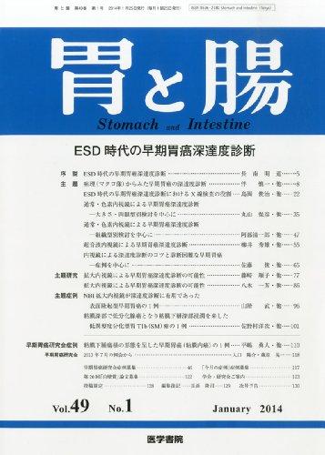 胃と腸 2014年1月号 特集/ESD時代の早期胃癌深達度診断
