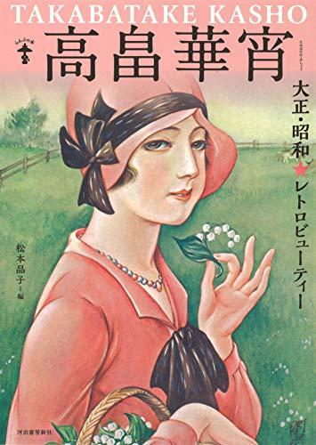高畠華宵: 大正・昭和  レトロビューティー (らんぷの本/マスコット)