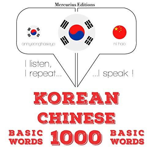 Korean – Chinese. 1000 basic words cover art