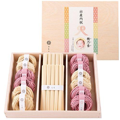 三輪 うどん 紅白麺 内祝い 出産内祝い 結婚内祝い ギフトセット okuru hiu-50a/un 1100g オリジナル熨斗つき