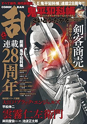 コミック乱 2021年7月号 [雑誌]