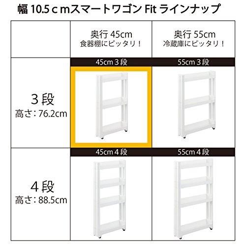不動技研『スマートワゴンFitW10045-3段』