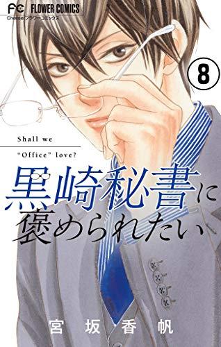 黒崎秘書に褒められたい【マイクロ】(8) (フラワーコミックス)