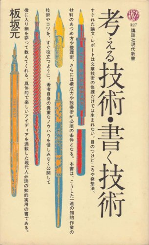 考える技術・書く技術 (1973年) (講談社現代新書)