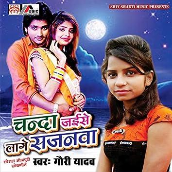 Chanda Jaise Lage Sajanawa - Single