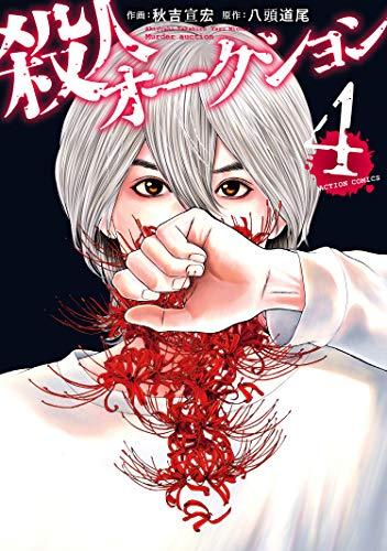 殺人オークション : 4 (アクションコミックス)