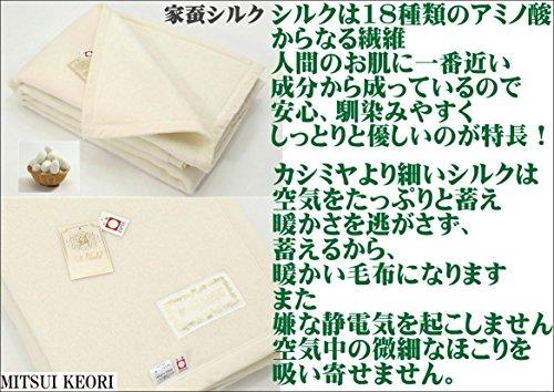 公式三井毛織国産洗える家蚕シルク毛布(毛羽部)シングルサイズ140x200cmナチュラル色