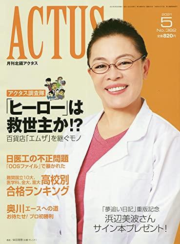 月刊北國アクタス 2021年 05 月号