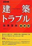 建築トラブル法律百科[最新版] (エクスナレッジムック 建築知識)