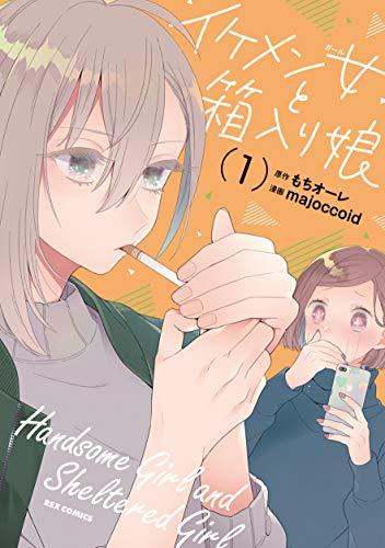 イケメン女と箱入り娘 (1) (REXコミックス)