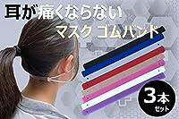 《日本製》耳が痛くならないマスクゴムバンド (ブルー)