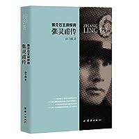 Chiang ace Titans: Zhang Lingfu Biography (paperback)