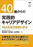 40歳からの実践的キャリアデザイン (スキルアカデミーシリーズ)