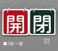 65x65mm バルブ開閉札(赤/緑) EA983HA-22