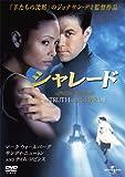シャレード(2002)[DVD]