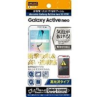 レイ・アウト Galaxy Active neo SC-01H フィルム 耐衝撃光沢フィルム RT-GAH1F/DA