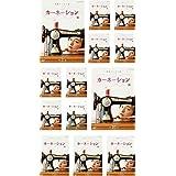 連続テレビ小説 カーネーション [レンタル落ち] 全13巻セット [マーケットプレイスDVDセット商品]