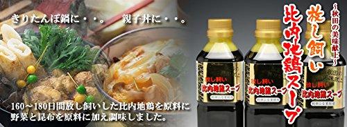 放し飼い 比内地鶏 スープ (500g×3本)
